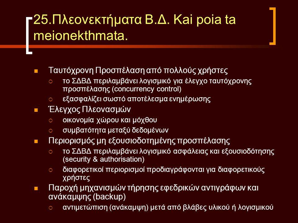 25.Πλεονεκτήματα Β.Δ. Kai poia ta meionekthmata.  Ταυτόχρονη Προσπέλαση από πολλούς χρήστες  το ΣΔΒΔ περιλαμβάνει λογισμικό για έλεγχο ταυτόχρονης π