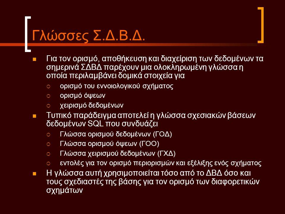 Γλώσσες Σ.Δ.Β.Δ.  Για τον ορισμό, αποθήκευση και διαχείριση των δεδομένων τα σημερινά ΣΔΒΔ παρέχουν μια ολοκληρωμένη γλώσσα η οποία περιλαμβάνει δομι