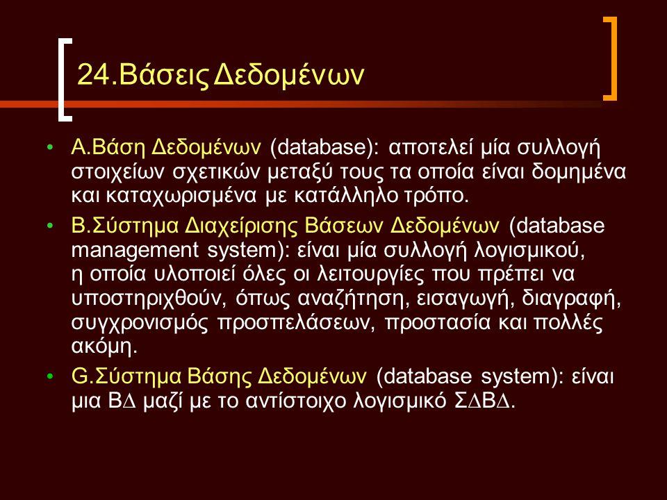 • A.Βάση Δεδομένων (database): αποτελεί μία συλλογή στοιχείων σχετικών μεταξύ τους τα οποία είναι δομημένα και καταχωρισμένα με κατάλληλο τρόπο.