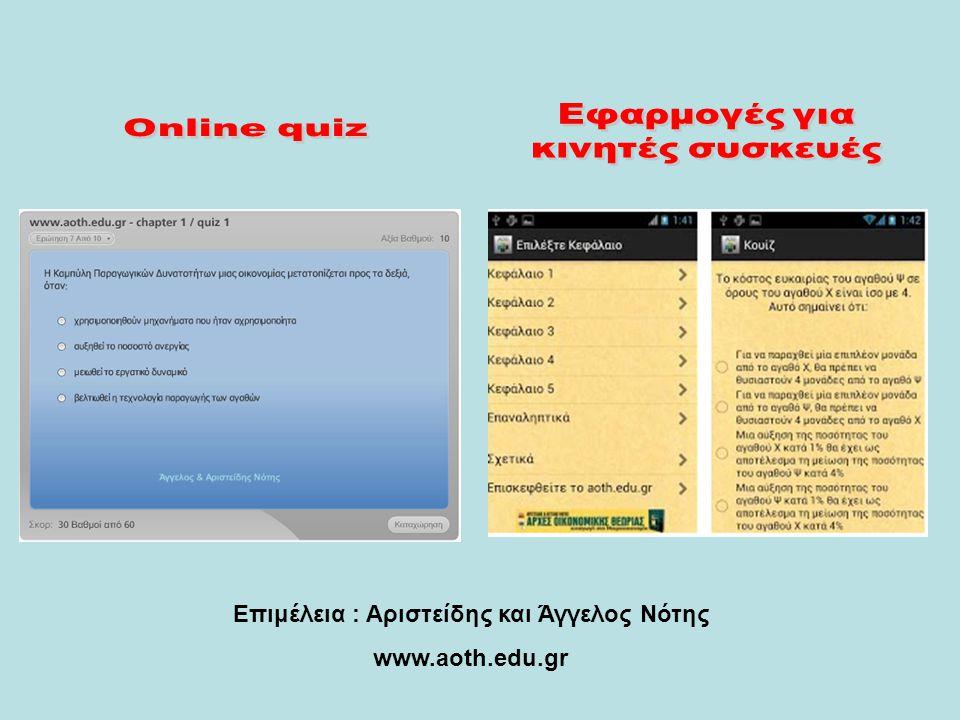 Επιμέλεια : Αριστείδης και Άγγελος Νότης www.aoth.edu.gr
