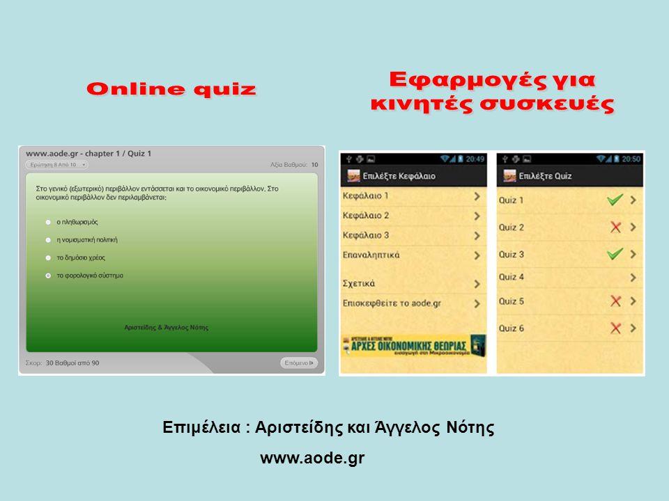 Επιμέλεια : Αριστείδης και Άγγελος Νότης www.aode.gr