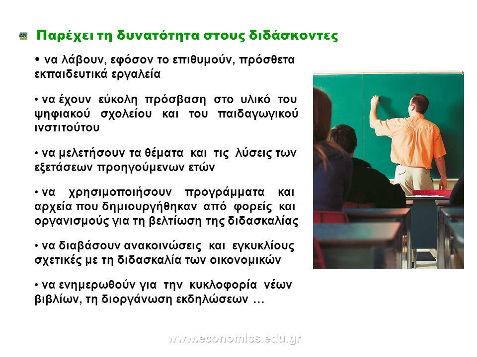 Παρέχει τη δυνατότητα στους διδάσκοντες • να λάβουν, εφόσον το επιθυμούν, πρόσθετα εκπαιδευτικά εργαλεία • να έχουν εύκολη πρόσβαση στο υλικό του ψηφι