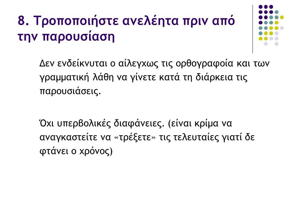 8. Τροποποιήστε ανελέητα πριν από την παρουσίαση Δεν ενδείκνυται ο αίλεγχως τις ορθογραφοία και των γραμματική λάθη να γίνετε κατά τη διάρκεια τις παρ