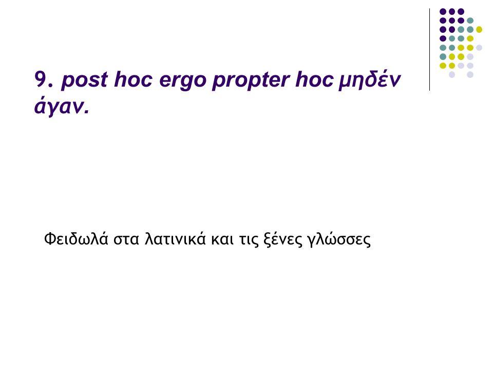 9. post hoc ergo propter hoc μηδέν άγαν. Φειδωλά στα λατινικά και τις ξένες γλώσσες