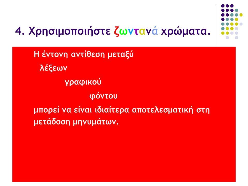 4. Χρησιμοποιήστε ζωντανά χρώματα. Η έντονη αντίθεση μεταξύ λέξεων γραφικού φόντου μπορεί να είναι ιδιαίτερα αποτελεσματική στη μετάδοση μηνυμάτων.