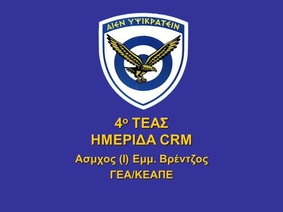 4 ο ΤΕΑΣ ΗΜΕΡΙΔΑ CRM Ασμχος (Ι) Εμμ. Βρέντζος ΓΕΑ/ΚΕΑΠΕ