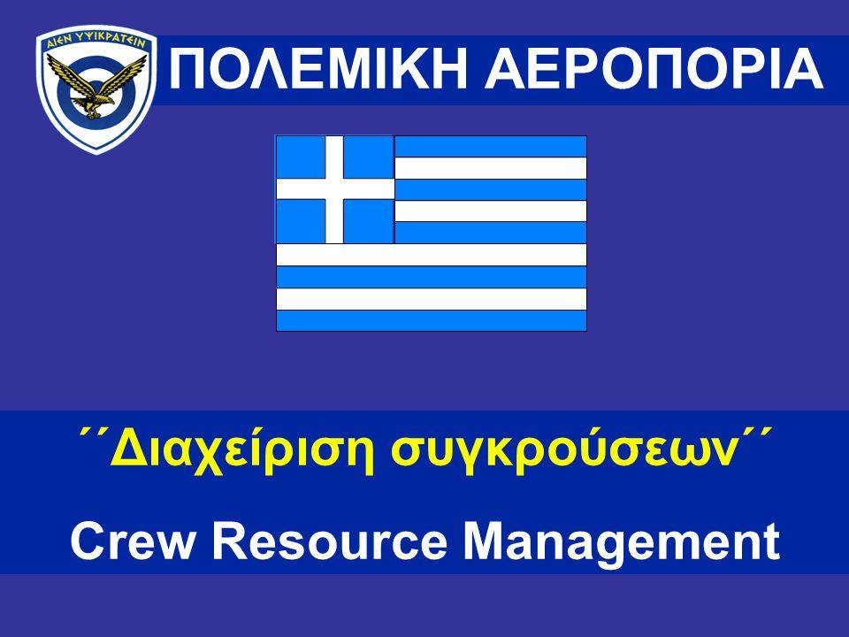ΠΟΛΕΜΙΚΗ ΑΕΡΟΠΟΡΙΑ ΄΄Διαχείριση συγκρούσεων΄΄ Crew Resource Management
