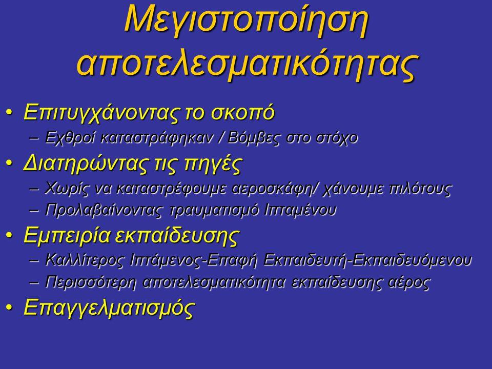ΕΡΩΤΗΣΕΙΣ; •Ασμχος(Ι) Εμμ. Βρέντζος •ΓΕΑ/ΚΕΑΠΕ •Τηλ: 210 659 1236 •E-mail: fsd.hafgs@haf.gr