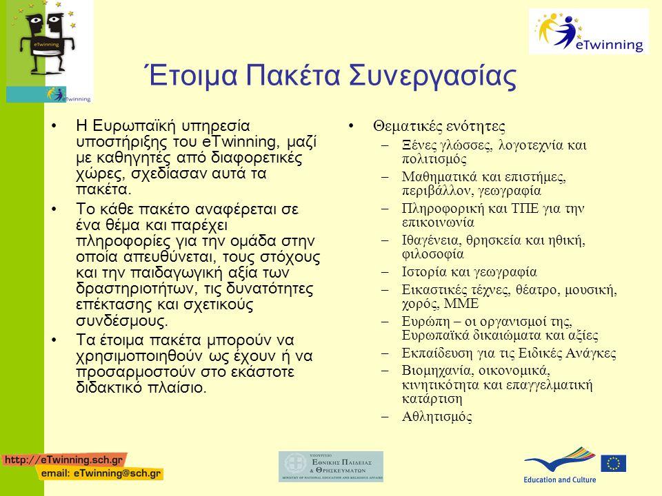 Έτοιμα Πακέτα Συνεργασίας • Η Ευρωπαϊκή υπηρεσία υποστήριξης του eTwinning, μαζί με καθηγητές από διαφορετικές χώρες, σχεδίασαν αυτά τα πακέτα. • Το κ