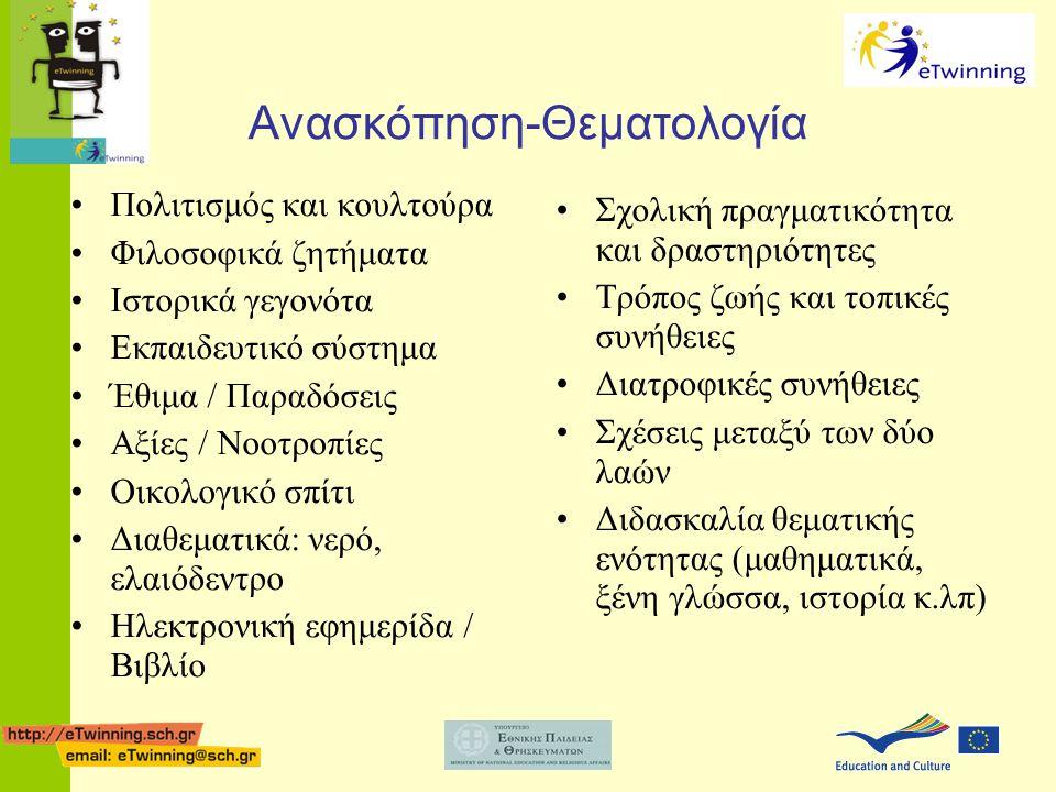 Ανασκόπηση-Θεματολογία •Πολιτισμός και κουλτούρα •Φιλοσοφικά ζητήματα •Ιστορικά γεγονότα •Εκπαιδευτικό σύστημα •Έθιμα / Παραδόσεις •Αξίες / Νοοτροπίες