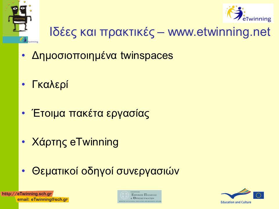 Ιδέες και πρακτικές – www.etwinning.net •Δημοσιοποιημένα twinspaces •Γκαλερί •Έτοιμα πακέτα εργασίας •Χάρτης eTwinning •Θεματικοί οδηγοί συνεργασιών