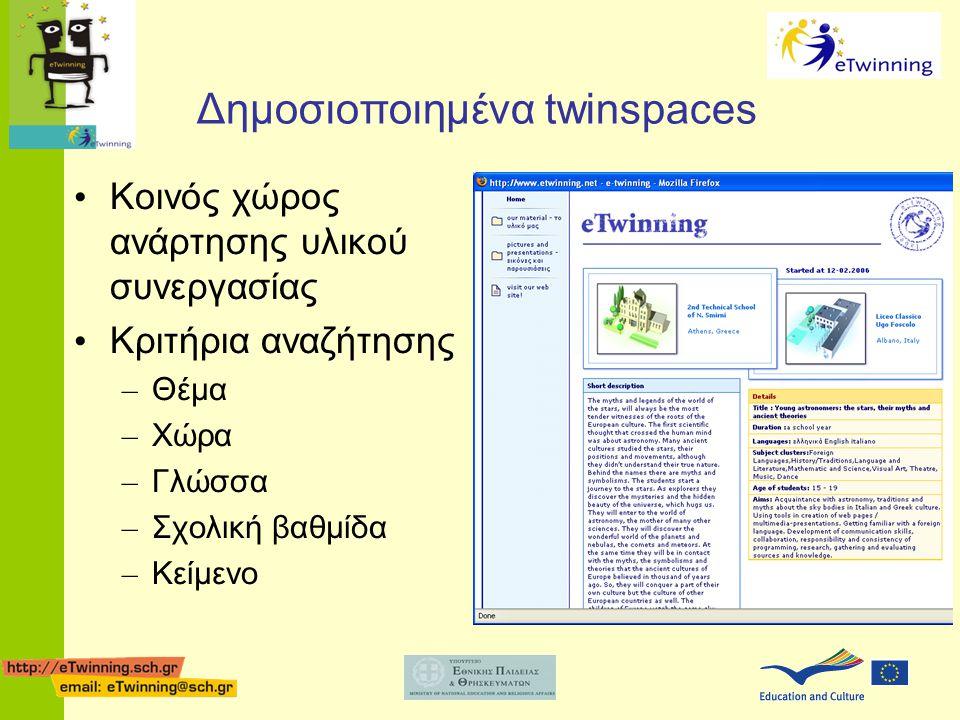 Δημοσιοποιημένα twinspaces • Κοινός χώρος ανάρτησης υλικού συνεργασίας • Κριτήρια αναζήτησης – Θέμα – Χώρα – Γλώσσα – Σχολική βαθμίδα – Κείμενο