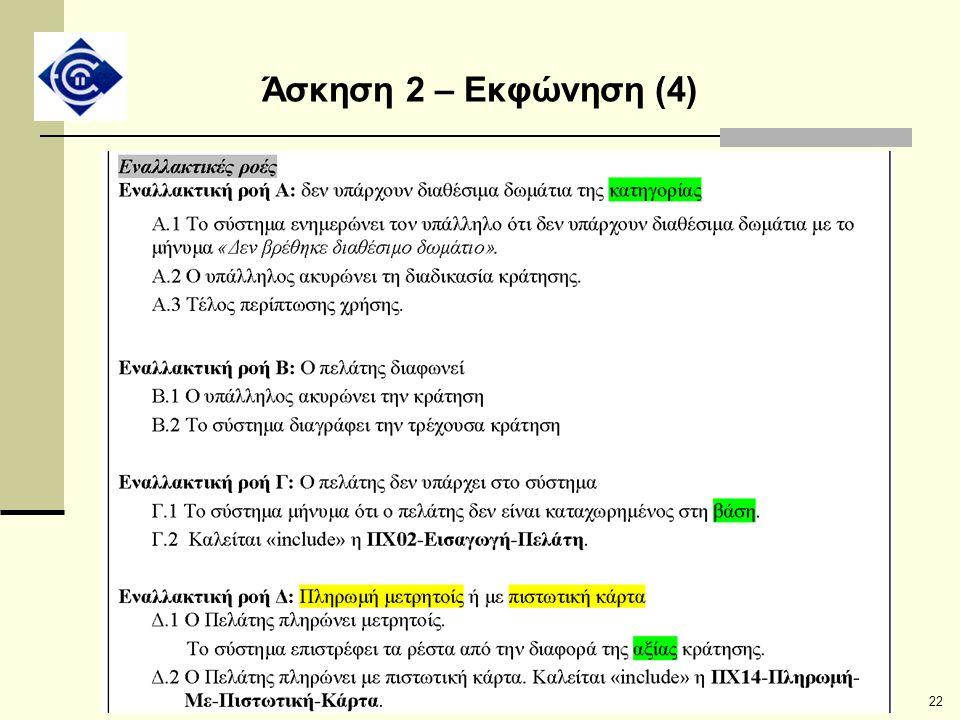 22 Άσκηση 2 – Εκφώνηση (4)