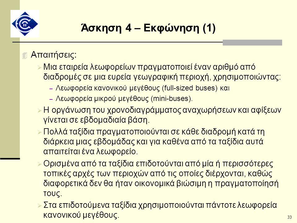 33 Άσκηση 4 – Εκφώνηση (1) 4 Απαιτήσεις:  Μια εταιρεία λεωφορείων πραγματοποιεί έναν αριθμό από διαδρομές σε μια ευρεία γεωγραφική περιοχή, χρησιμοπο