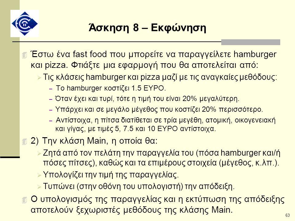 63 Άσκηση 8 – Εκφώνηση 4 Έστω ένα fast food που μπορείτε να παραγγείλετε hamburger και pizza. Φτιάξτε μια εφαρμογή που θα αποτελείται από:  Τις κλάσε