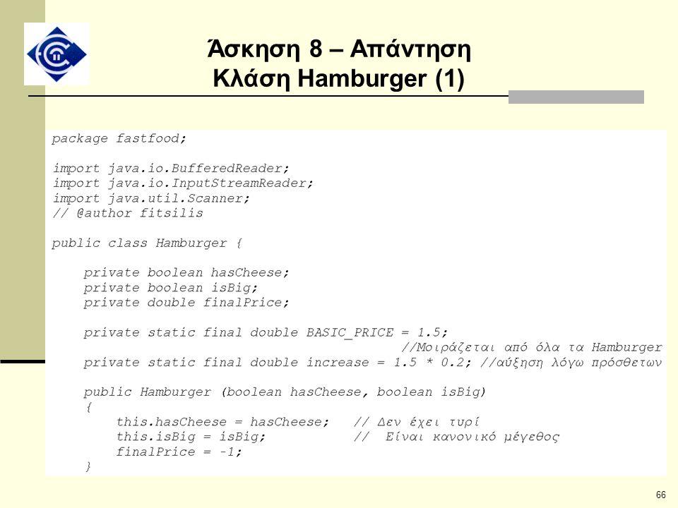 66 Άσκηση 8 – Απάντηση Κλάση Hamburger (1)