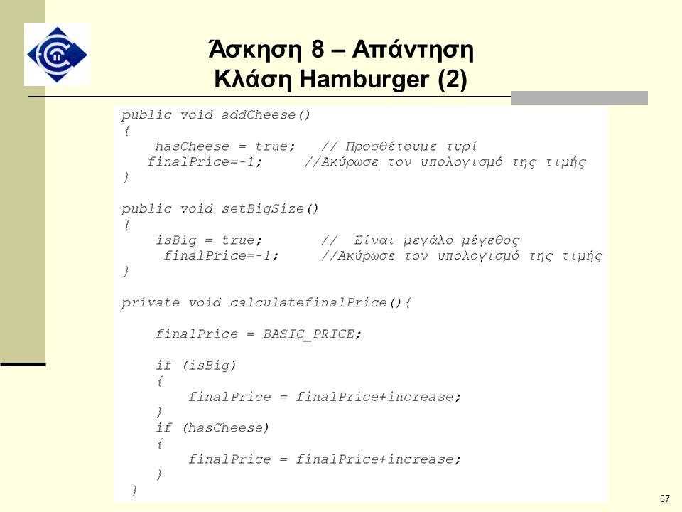 67 Άσκηση 8 – Απάντηση Κλάση Hamburger (2)