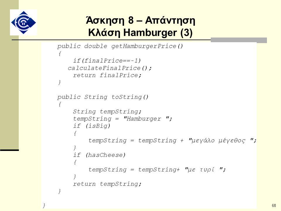 68 Άσκηση 8 – Απάντηση Κλάση Hamburger (3)