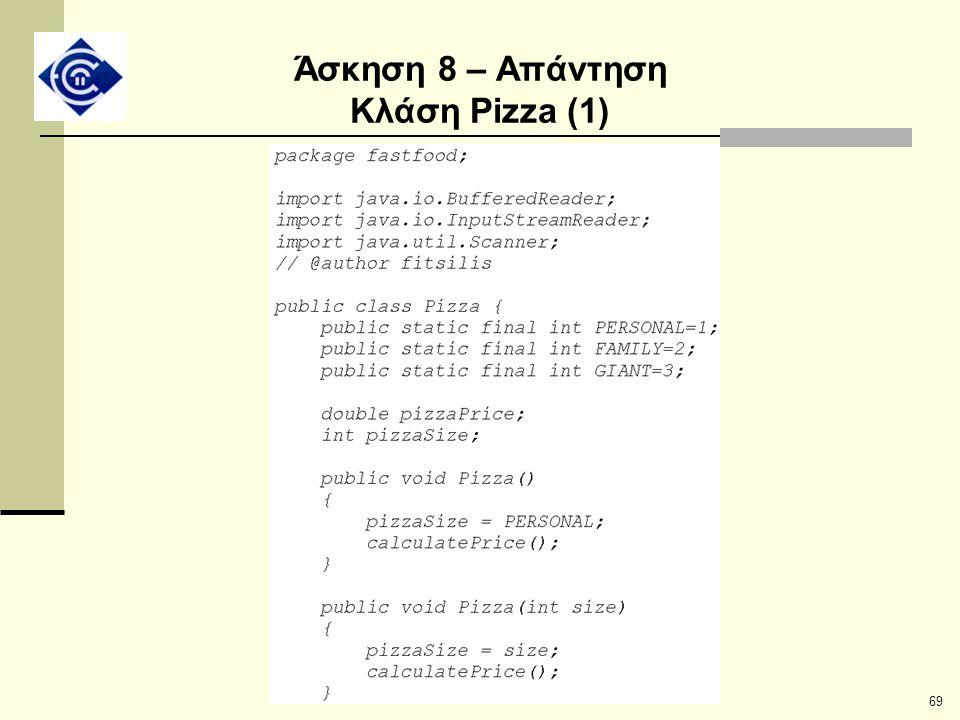 69 Άσκηση 8 – Απάντηση Κλάση Pizza (1)