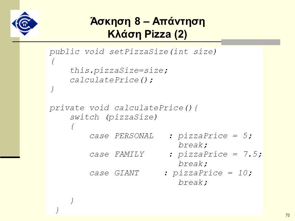 70 Άσκηση 8 – Απάντηση Κλάση Pizza (2)