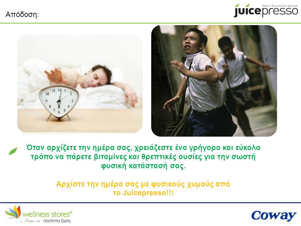 Απόδοση: Όταν αρχίζετε την ημέρα σας, χρειάζεστε ένα γρήγορο και εύκολο τρόπο να πάρετε βιταμίνες και θρεπτικές ουσίες για την σωστή φυσική κατάστασή