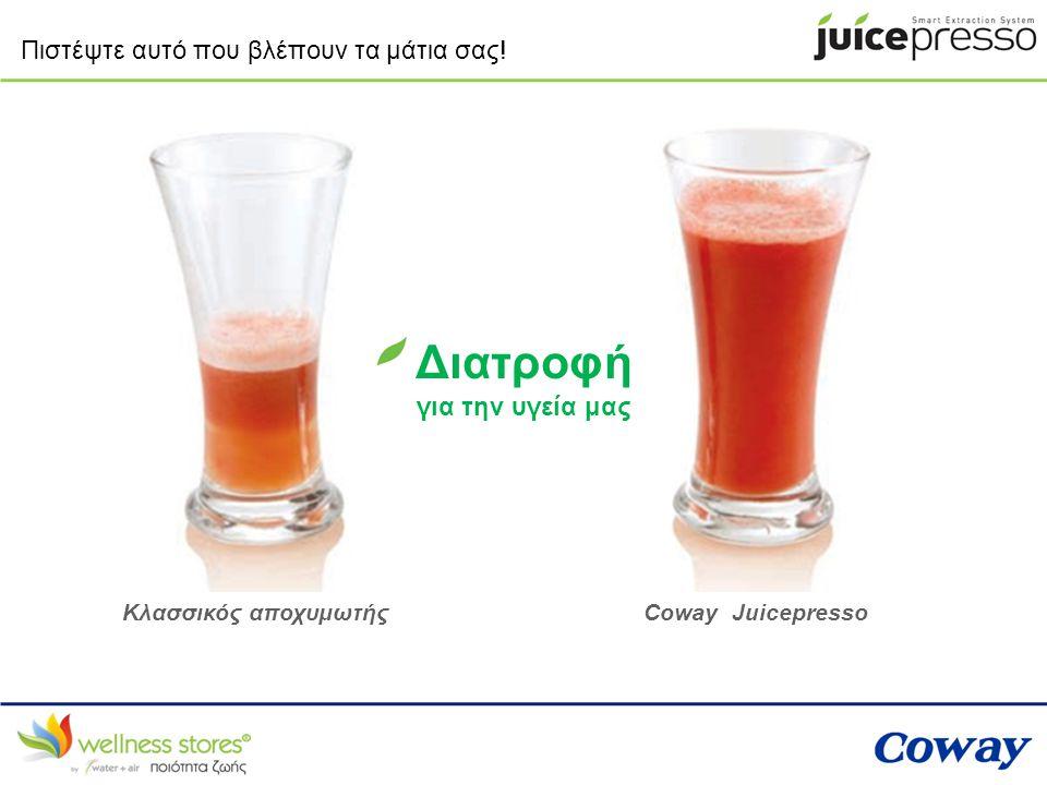 Πιστέψτε αυτό που βλέπουν τα μάτια σας! Κλασσικός αποχυμωτήςCoway Juicepresso Διατροφή για την υγεία μας