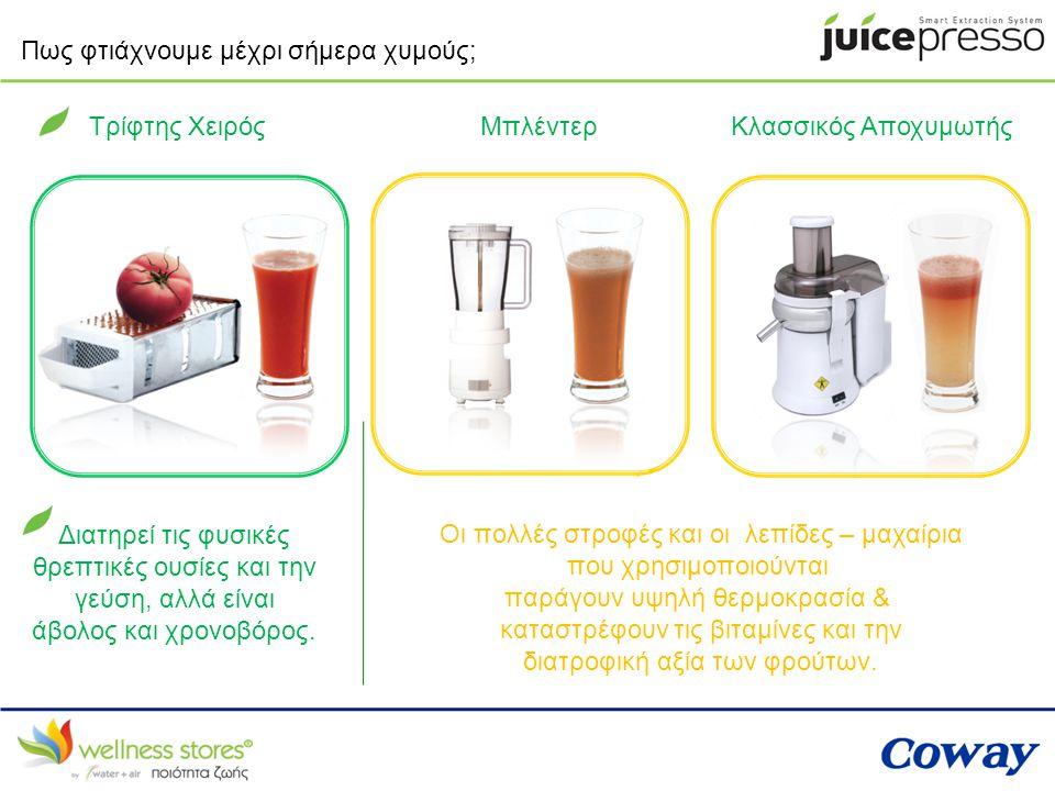 Η ποσότητα εξαγωγής: Με το Juicepresso αυξάνετε την ποσότητα του παραγόμενου χυμού και μειώνετε τα υπολείμματα από τα φλούδια.