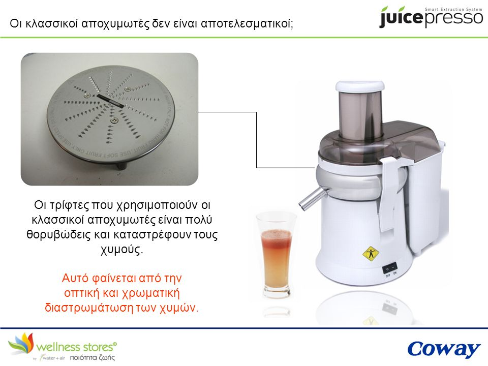 Η παραγωγή χυμού από ιδία ποσότητα, παράδειγμα: Χυμός από 20 ντοματάκια cherry! Οικονομική Λύση