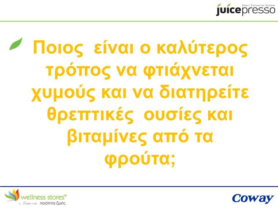 Ποιος είναι ο καλύτερος τρόπος να φτιάχνεται χυμούς και να διατηρείτε θρεπτικές ουσίες και βιταμίνες από τα φρούτα;
