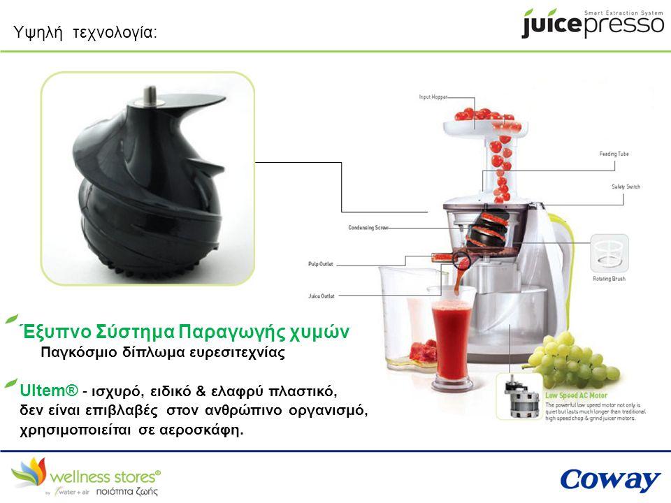 Υψηλή τεχνολογία: Έξυπνο Σύστημα Παραγωγής χυμών Παγκόσμιο δίπλωμα ευρεσιτεχνίας Ultem® - ισχυρό, ειδικό & ελαφρύ πλαστικό, δεν είναι επιβλαβές στον α