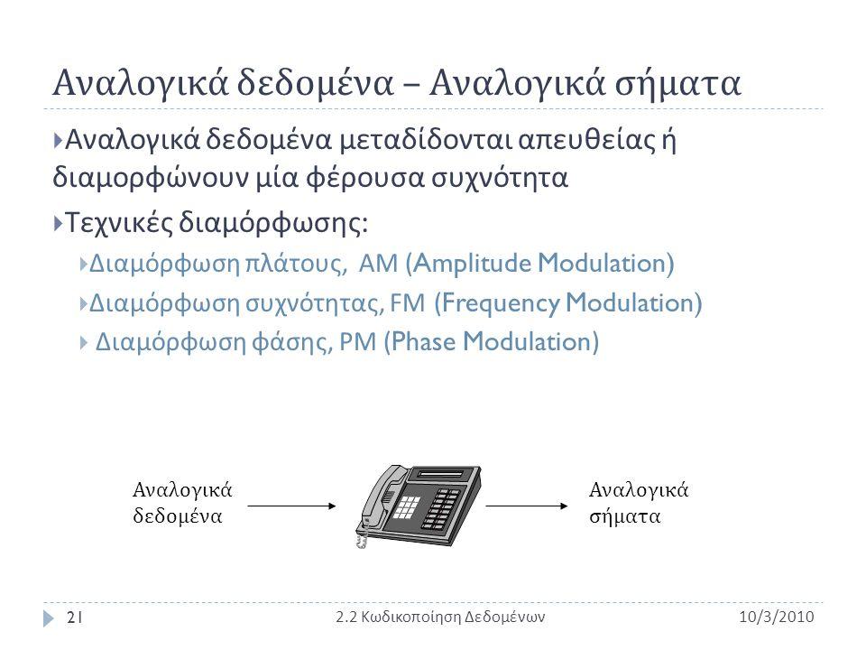 Αναλογικά δεδομένα – Αναλογικά σήματα  Αναλογικά δεδομένα μεταδίδονται απευθείας ή διαμορφώνουν μία φέρουσα συχνότητα  Τεχνικές διαμόρφωσης :  Διαμ