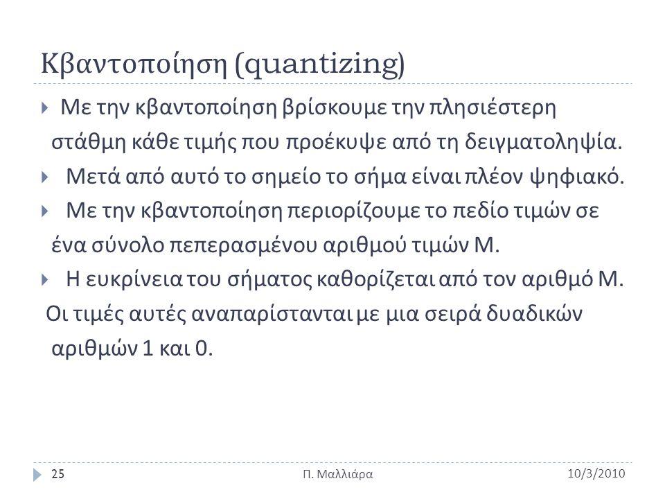 Κβαντοποίηση (quantizing)  Με την κβαντοποίηση βρίσκουμε την πλησιέστερη στάθμη κάθε τιμής που προέκυψε από τη δειγματοληψία.  Μετά από αυτό το σημε