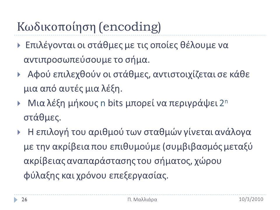 Κωδικοποίηση (encoding)  Επιλέγονται οι στάθμες με τις οποίες θέλουμε να αντιπροσωπεύσουμε το σήμα.  Αφού επιλεχθούν οι στάθμες, αντιστοιχίζεται σε