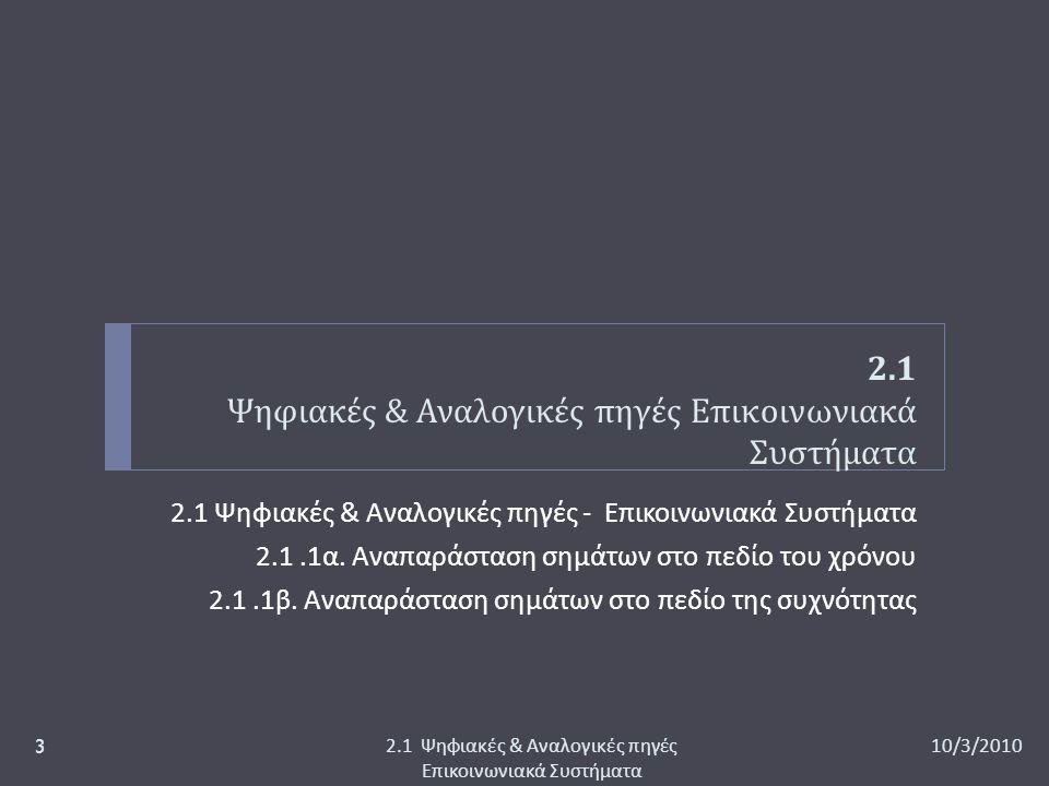 2.1 Ψηφιακές & Αναλογικές πηγές Επικοινωνιακά Συστήματα 2.1 Ψηφιακές & Αναλογικές πηγές - Επικοινωνιακά Συστήματα 2.1.1 α. Αναπαράσταση σημάτων στο πε