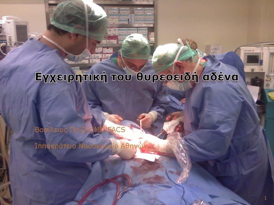 Βασίλειος Παΐζης MD FACS Ιπποκράτειο Νοσοκομείο Αθηνών 1