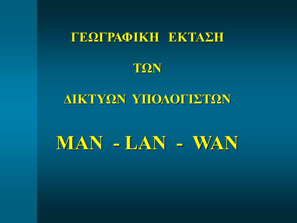 ΓΕΩΓΡΑΦΙΚΗ ΕΚΤΑΣΗ ΤΩΝ ΔΙΚΤΥΩΝ ΥΠΟΛΟΓΙΣΤΩΝ MAN - LAN - WAN