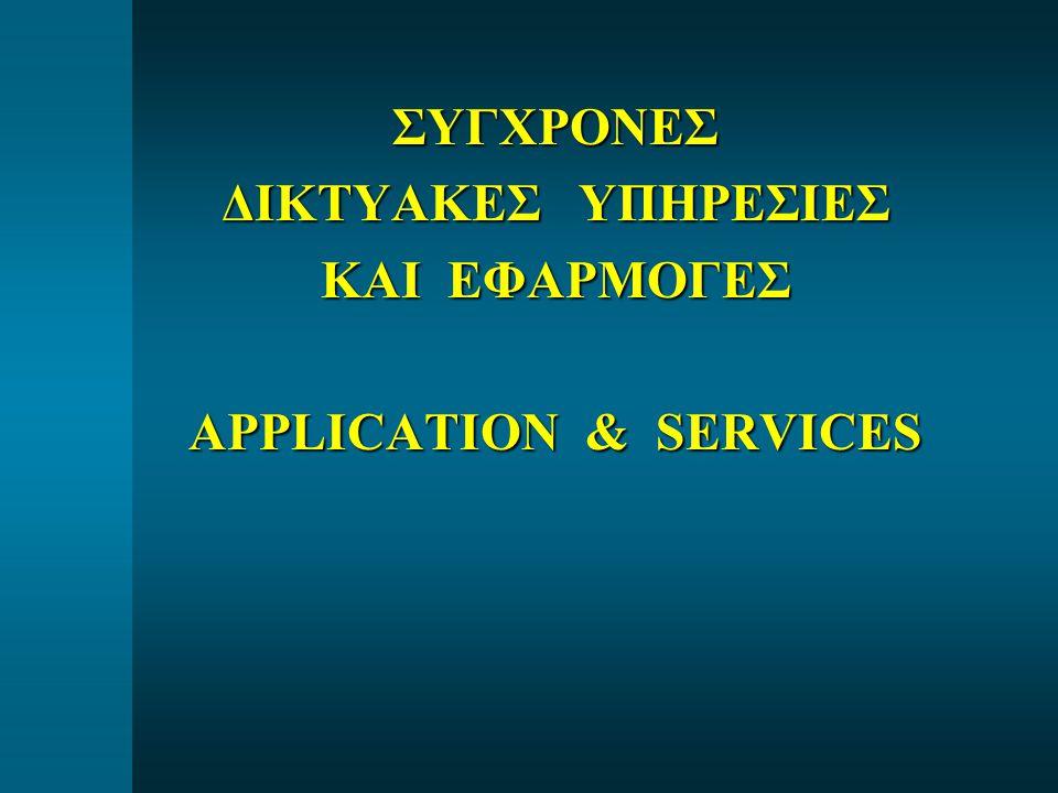 ΣΥΓΧΡΟΝΕΣ ΔΙΚΤΥΑΚΕΣ ΥΠΗΡΕΣΙΕΣ ΚΑΙ ΕΦΑΡΜΟΓΕΣ APPLICATION & SERVICES