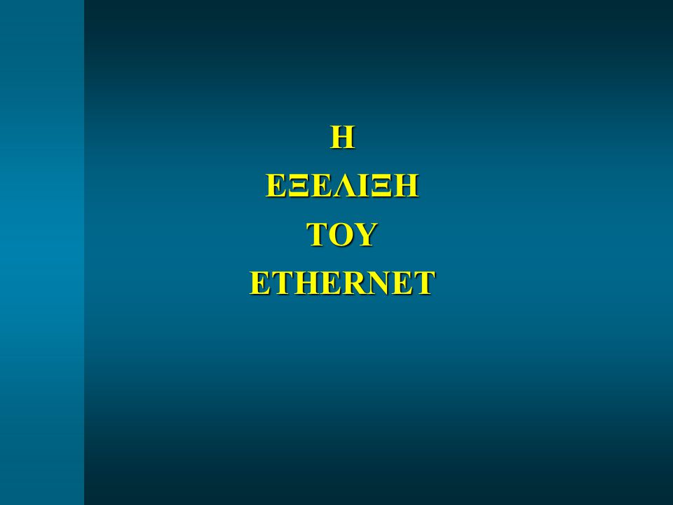 ΗΕΞΕΛΙΞΗΤΟΥETHERNET