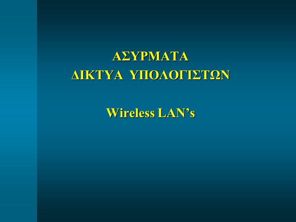 ΑΣΥΡΜΑΤΑ ΔΙΚΤΥΑ ΥΠΟΛΟΓΙΣΤΩΝ Wireless LAN's