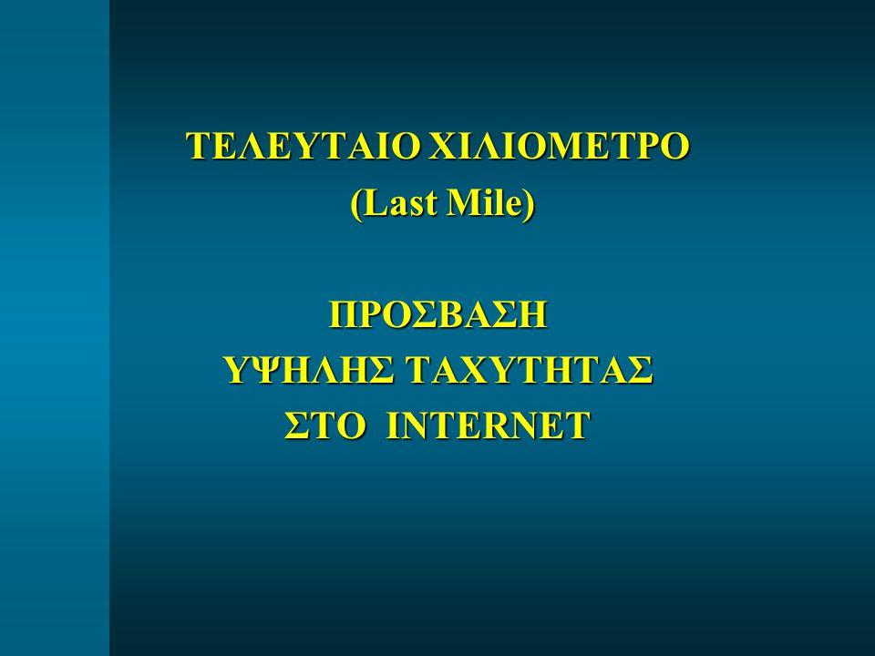 ΤΕΛΕΥΤΑΙΟ ΧΙΛΙΟΜΕΤΡΟ (Last Mile) (Last Mile)ΠΡΟΣΒΑΣΗ ΥΨΗΛΗΣ ΤΑΧΥΤΗΤΑΣ ΣΤΟ INTERNET