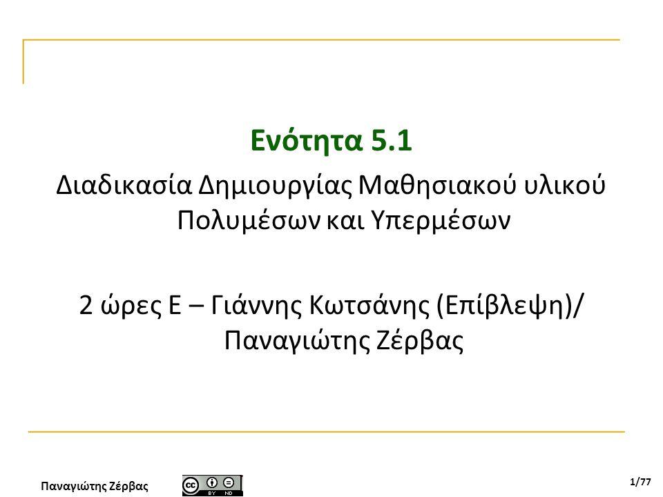 Παναγιώτης Ζέρβας 62/77 Εξαγωγή Ηλεκτρονικού Μαθήματος (4/5) Βήμα 3: Επιλέγουμε τη μορφή που θα έχει το εξαγόμενο αρχείο του μαθήματος.