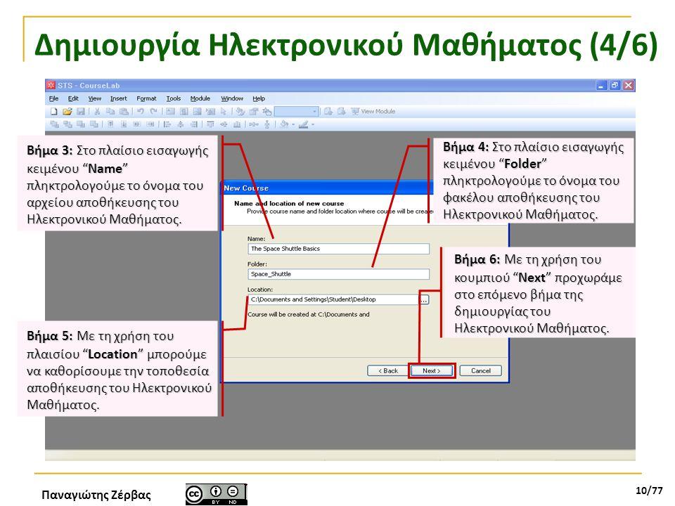 Παναγιώτης Ζέρβας 10/77 Δημιουργία Ηλεκτρονικού Μαθήματος (4/6) Βήμα 2:το παράθυρο εμφανίζονται πληροφορίες σχετικά με το CourseLab. Επιλέγοντας το κο