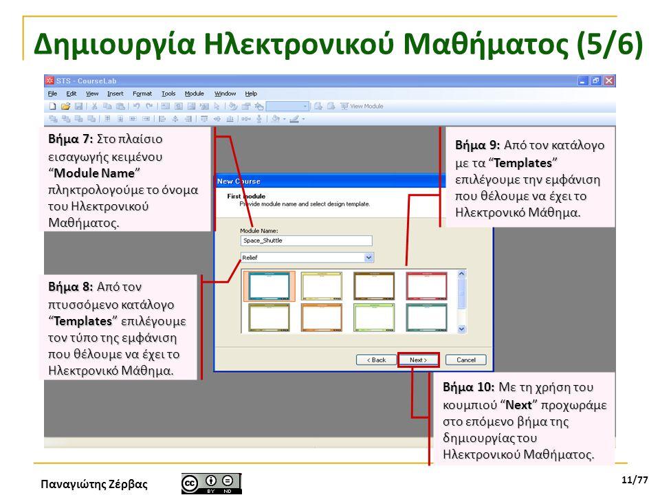 """Παναγιώτης Ζέρβας 11/77 Δημιουργία Ηλεκτρονικού Μαθήματος (5/6) Βήμα 7:Στο πλαίσιο εισαγωγής κειμένου """"Module Name"""" πληκτρολογούμε το όνομα του Ηλεκτρ"""