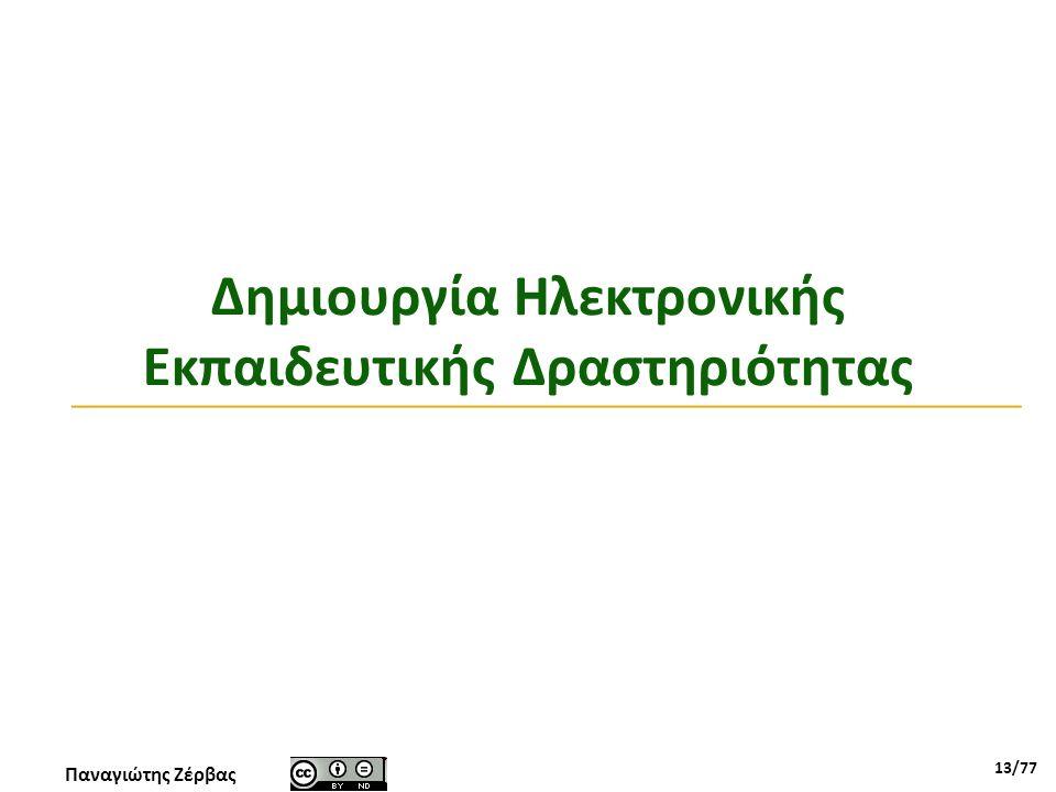 Παναγιώτης Ζέρβας 13/77 Δημιουργία Ηλεκτρονικής Εκπαιδευτικής Δραστηριότητας