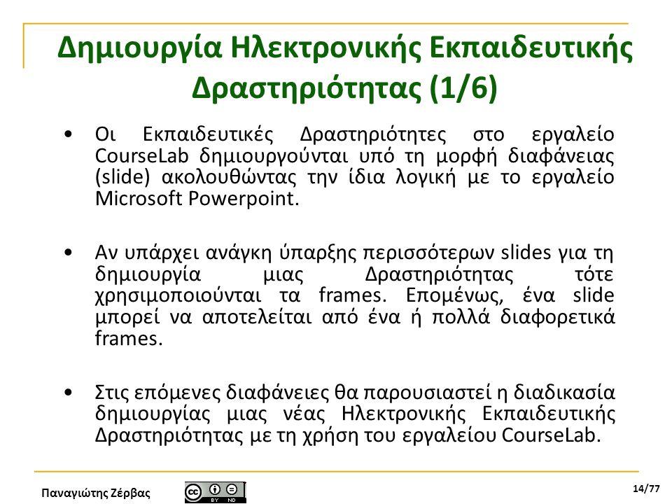 Παναγιώτης Ζέρβας 14/77 Δημιουργία Ηλεκτρονικής Εκπαιδευτικής Δραστηριότητας (1/6) •Οι Εκπαιδευτικές Δραστηριότητες στο εργαλείο CourseLab δημιουργούν