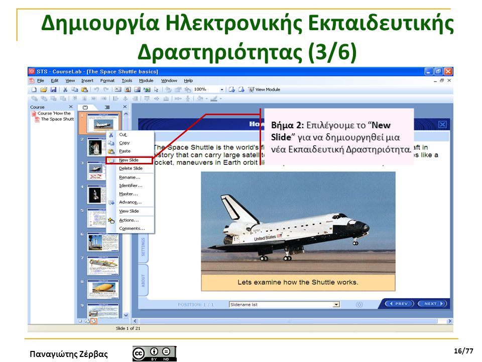 """Παναγιώτης Ζέρβας 16/77 Δημιουργία Ηλεκτρονικής Εκπαιδευτικής Δραστηριότητας (3/6) Βήμα 2: Επιλέγουμε το """"Νew Slide"""" για να δημιουργηθεί μια νέα Εκπαι"""
