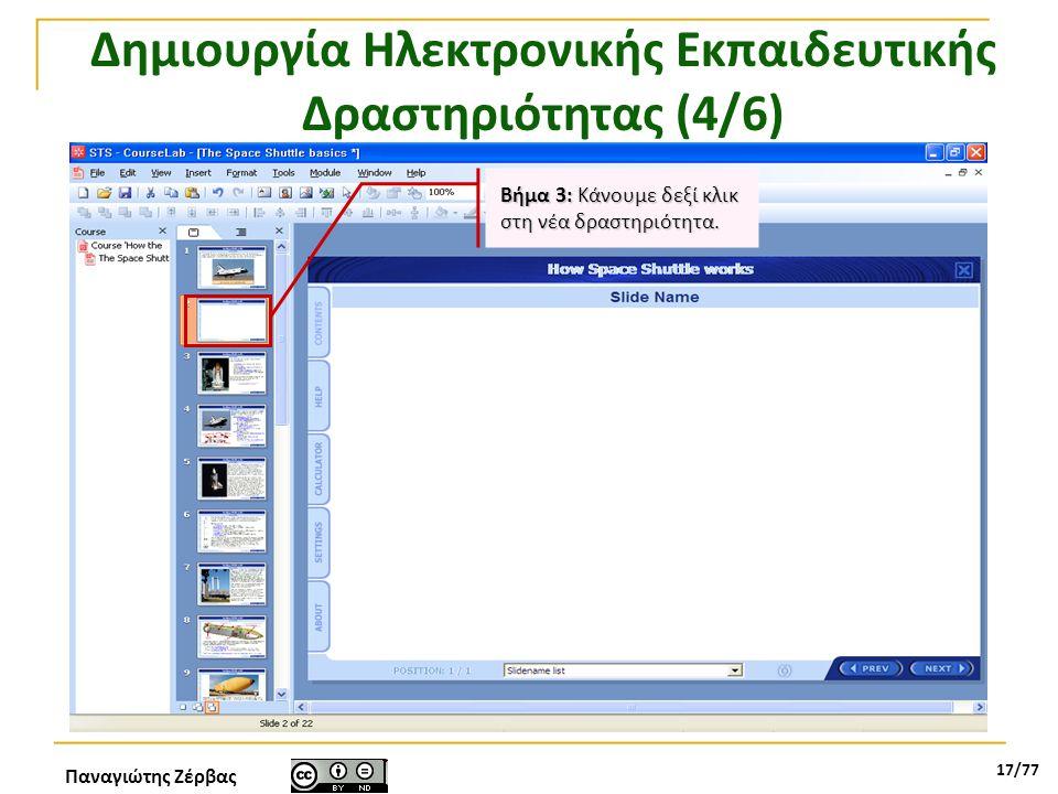 Παναγιώτης Ζέρβας 17/77 Δημιουργία Ηλεκτρονικής Εκπαιδευτικής Δραστηριότητας (4/6) Βήμα 3: Κάνουμε δεξί κλικ στη νέα δραστηριότητα.