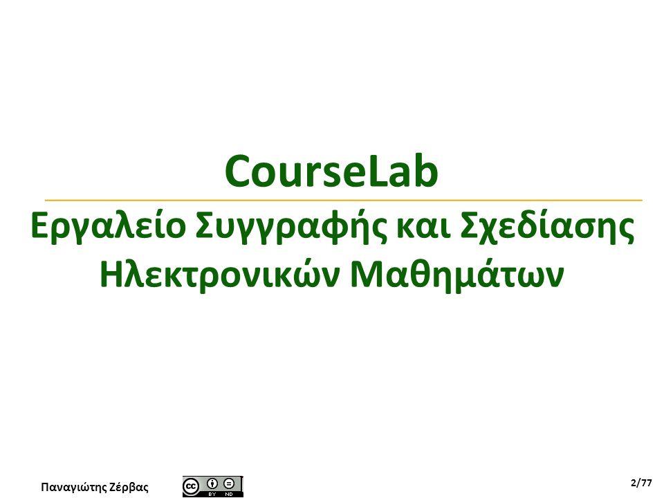 Παναγιώτης Ζέρβας 53/77 Αλλαγή Εμφάνισης του Μαθήματος (1/5) •Το CourseLab ακολουθώντας τη λογική του Microsoft Powerpoint επιτρέπει τη δημιουργία κεντρικής διαφάνειας (Master Slide), με την οποία μπορεί να καθοριστεί η εμφάνιση ολόκληρου του μαθήματος.
