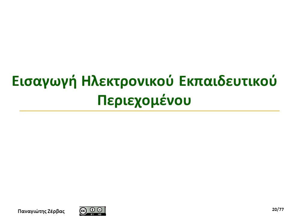 Παναγιώτης Ζέρβας 20/77 Εισαγωγή Ηλεκτρονικού Εκπαιδευτικού Περιεχομένου