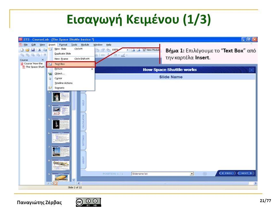 """Παναγιώτης Ζέρβας 21/77 Εισαγωγή Κειμένου (1/3) Βήμα 1: Επιλέγουμε το """"Text Box"""" από την καρτέλα Insert."""